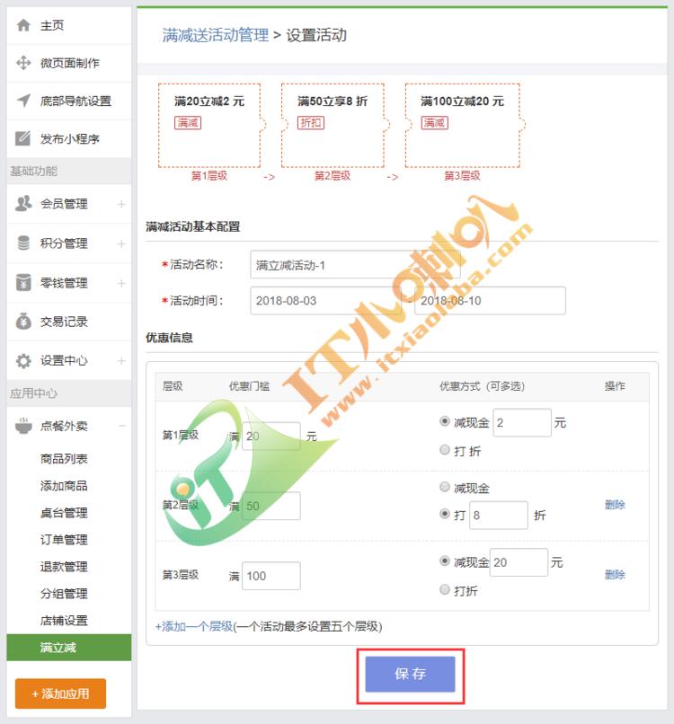 """IT小喇叭小程序制作平台:点餐外卖新增""""满立减""""功能插图(2)"""