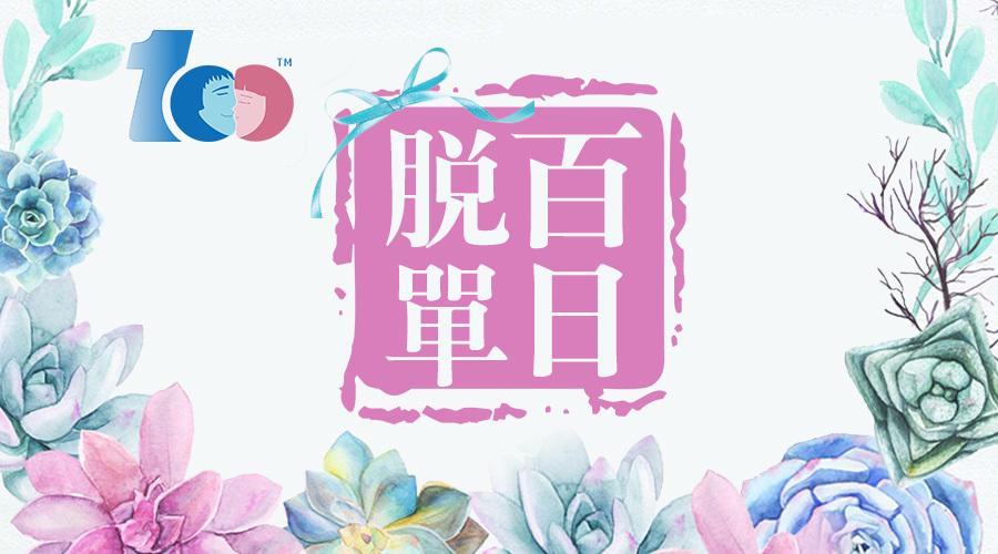 """福窗社 共享婚恋领航者 """"2017蓉你百日脱单""""盛大启航"""