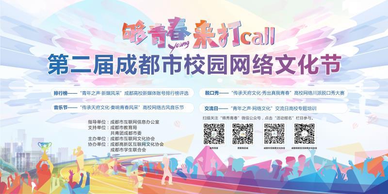 第二届成都市校园网络文化节12月21日正式开幕