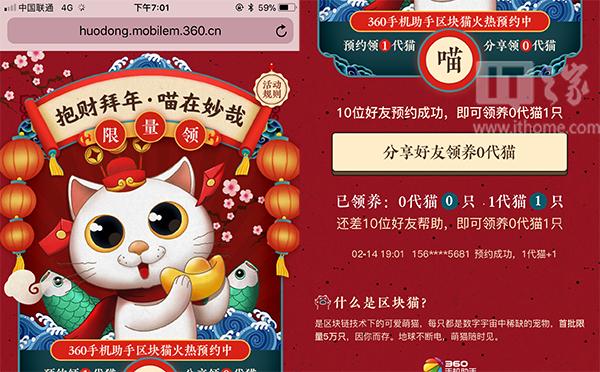 """360推出""""区块猫"""":首批限量5万只"""