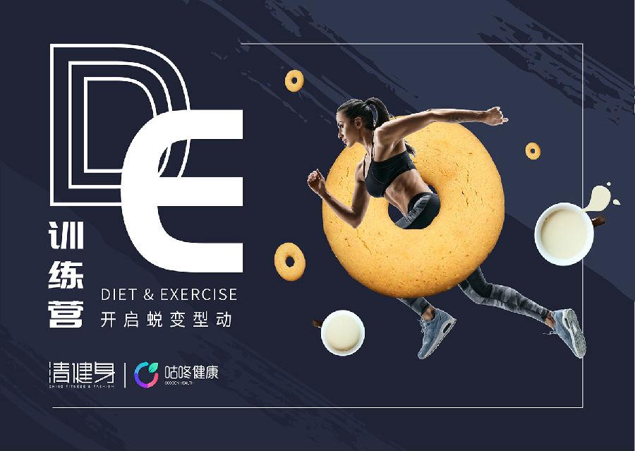 咕咚健康X清健身:D· E减脂训练营招募3月蓉城火热开启