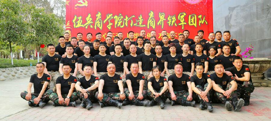 伍兵集团召开首届全国创服中心合伙人精英训练营