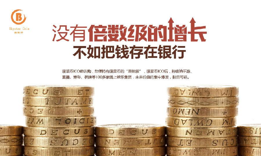 4月区块链话题持续升温,菠菜币登陆中国成焦点插图1