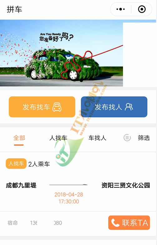 IT小喇叭小程序:微拼车应用上线