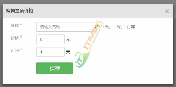 IT小喇叭小程序:微拼车应用上线插图(3)