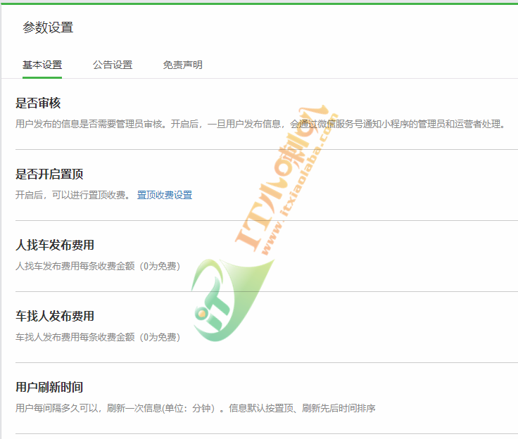 IT小喇叭小程序:微拼车应用上线插图(4)