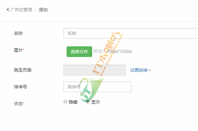 IT小喇叭小程序:微拼车应用上线插图(6)