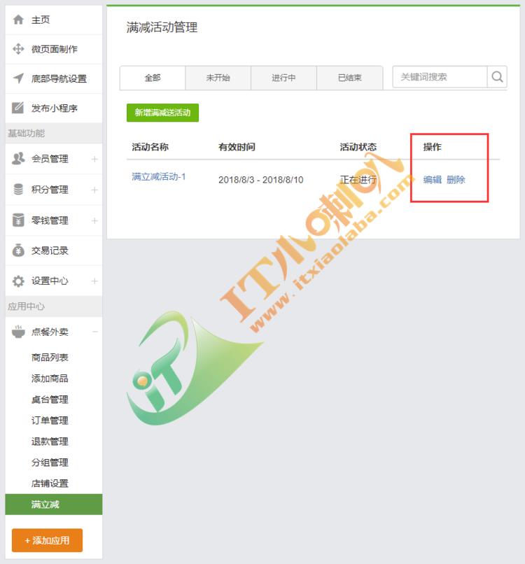 """IT小喇叭小程序制作平台:点餐外卖新增""""满立减""""功能插图(3)"""