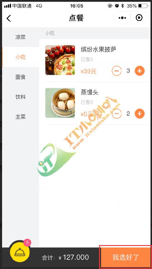 """IT小喇叭小程序制作平台:点餐外卖新增""""满立减""""功能插图(4)"""