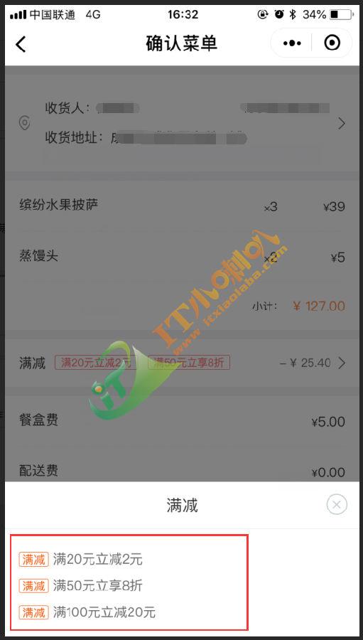 """IT小喇叭小程序制作平台:点餐外卖新增""""满立减""""功能插图(5)"""