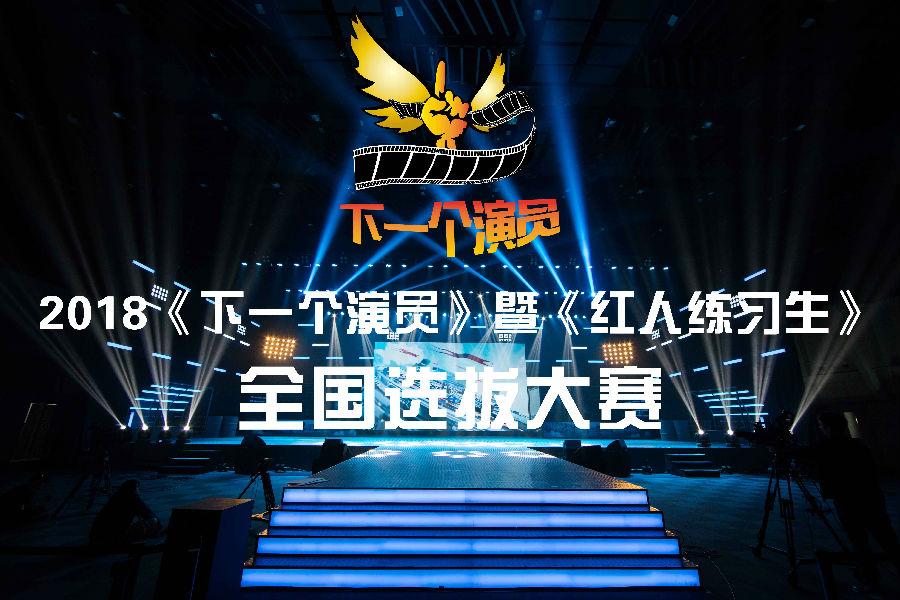 """2018《下一个演员》暨《红人练习生》 娱乐""""重器""""即将上线"""