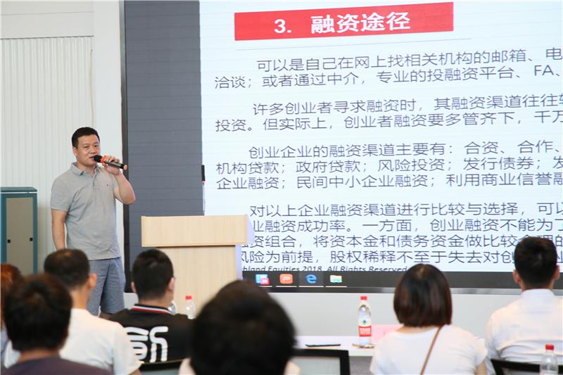 菁蓉训练营-智能科技专场暨2018星创师大赛赛前成长营圆满结束!