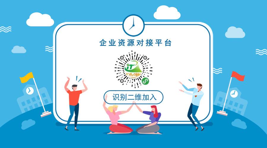 IT小喇叭:企业信息资源库上线