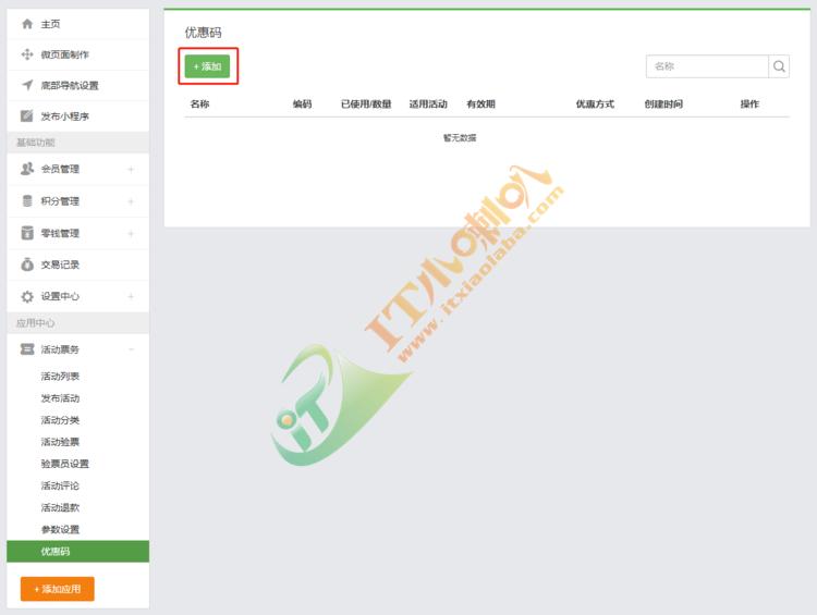 """IT小喇叭活动票务类小程序 新增""""优惠码""""功能"""