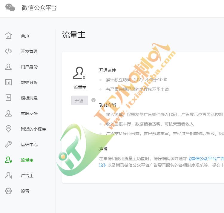 IT小喇叭小程序应用 现有应用详情页面增加腾讯广告