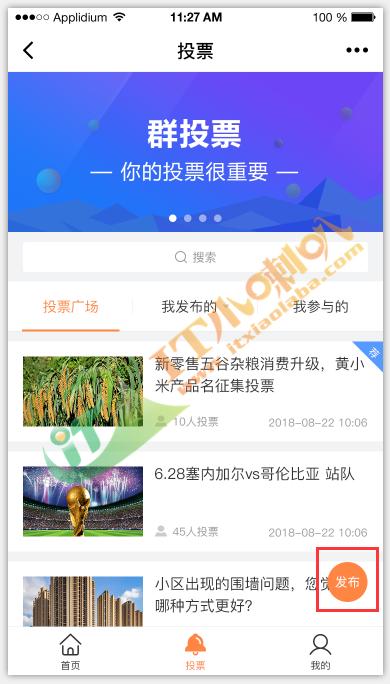 IT小喇叭 专业小程序解决方案提供商上线新功能 投票应用上线