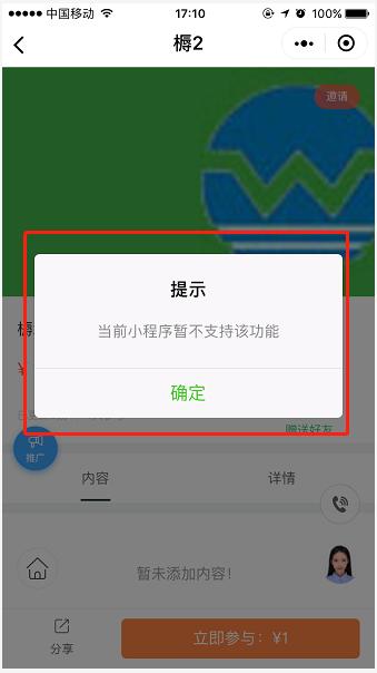 微信小程序关停ios虚拟支付
