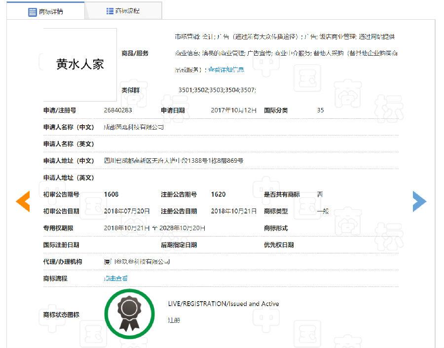 """成都芮嘉科技成功注册""""黄水人家"""" 商标 助力农村特色土特产电商平台的打造"""