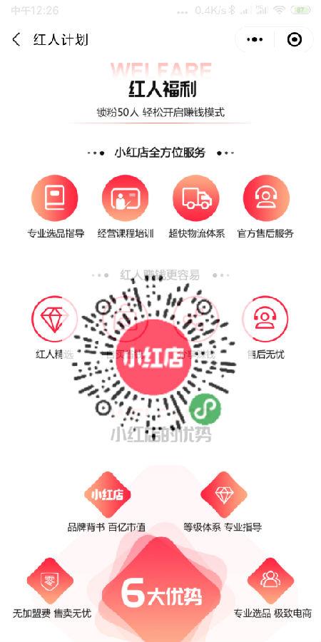 小红书新电商平台小红店,如何入驻?插图2