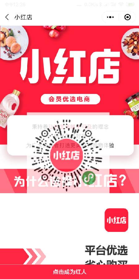 小红书新电商平台小红店,如何入驻?插图4