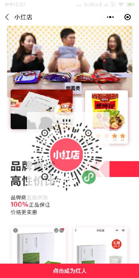 小红书新电商平台小红店,如何入驻?插图5