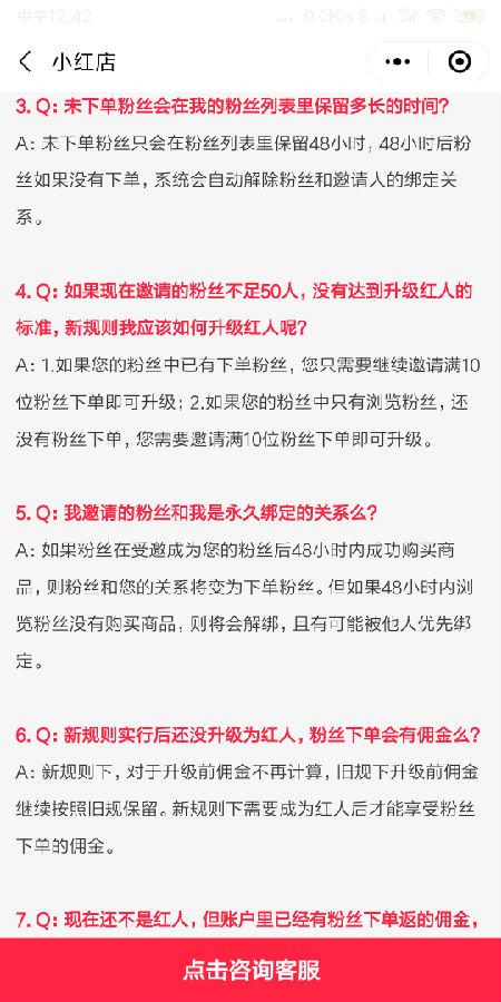 小红书新电商平台小红店,如何入驻?插图7