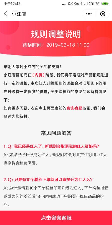小红书新电商平台小红店,如何入驻?插图8