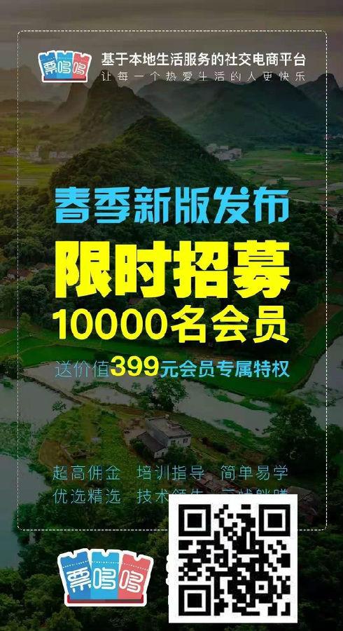 票哆哆 新版发布!限时10000名会员免费送!加紧入驻