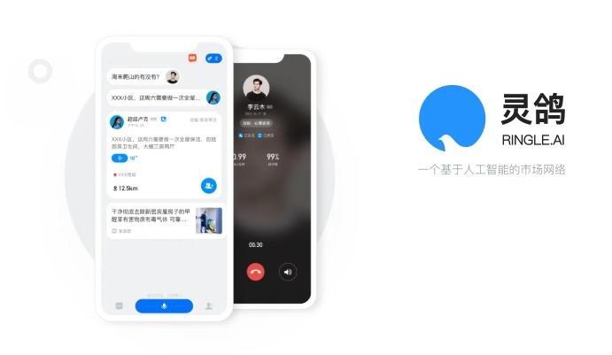 """王欣上线新App灵鸽AI 喻为灵活用工领域的""""淘宝"""" 7"""