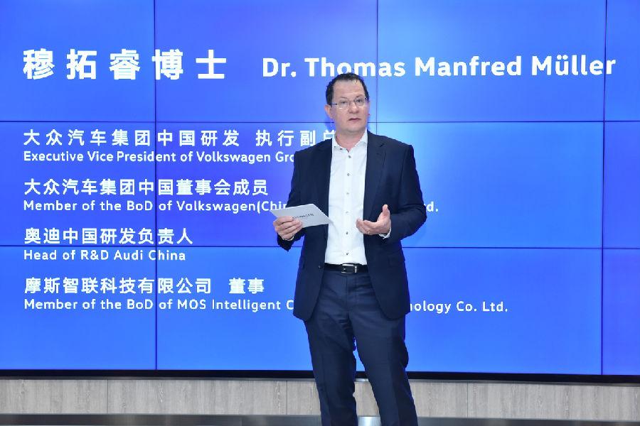 一汽-大众加速推进数字化战略转型创新载体建设 摩斯智联科技有限公司召开第一次董事会插图(2)