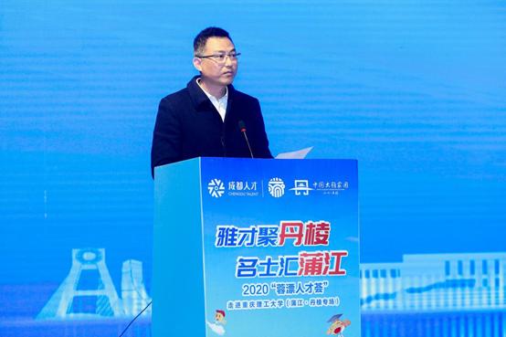 2020蓉漂人才荟走进重庆理工大学—蒲江·丹棱专场推介会成功举办 40