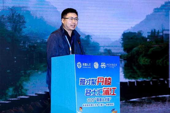 2020蓉漂人才荟走进重庆理工大学—蒲江·丹棱专场推介会成功举办 41