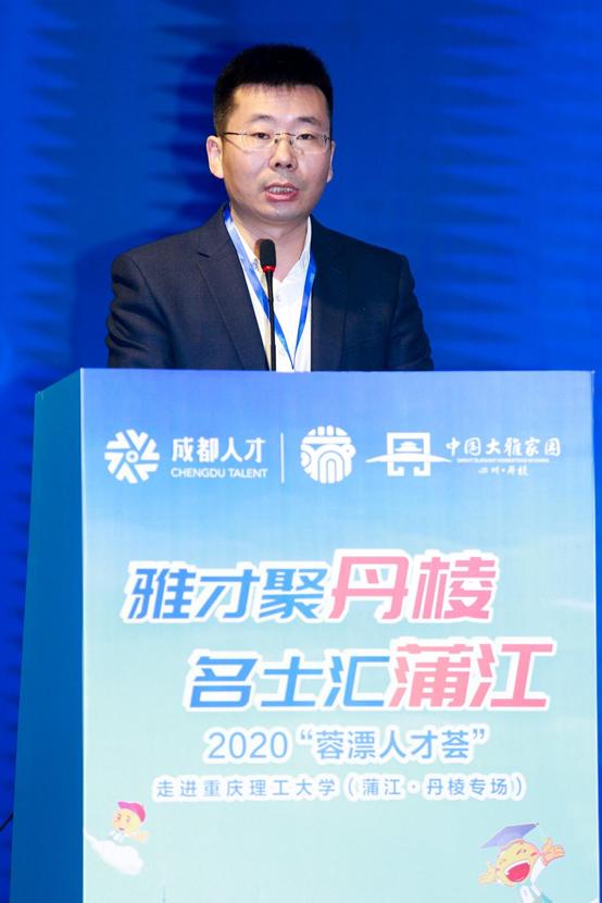2020蓉漂人才荟走进重庆理工大学—蒲江·丹棱专场推介会成功举办 42