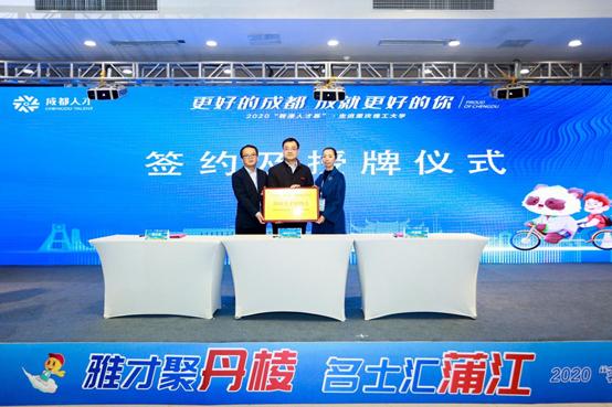 2020蓉漂人才荟走进重庆理工大学—蒲江·丹棱专场推介会成功举办 43