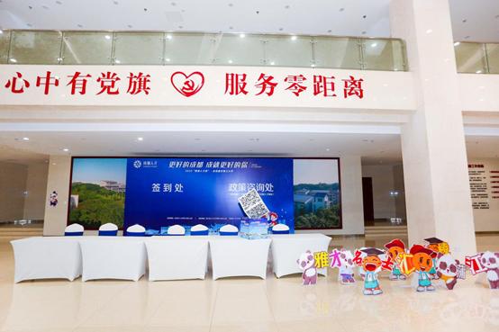 2020蓉漂人才荟走进重庆理工大学—蒲江·丹棱专场推介会成功举办 51